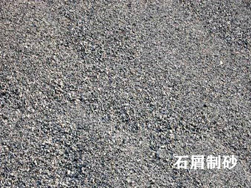 <b>石屑制砂的工艺流程</b>