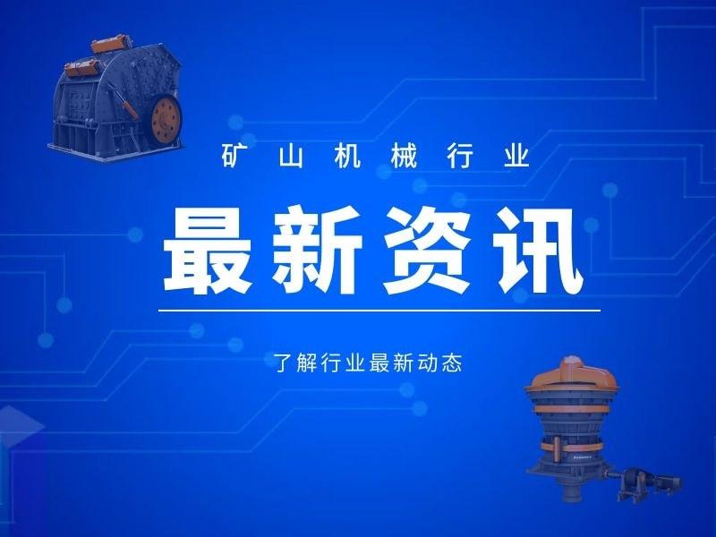 <b>矿山机械行业最新资讯(2020.07.25)</b>